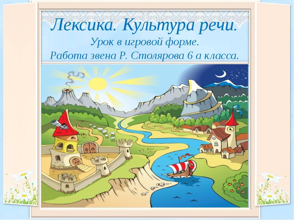 Мы приглашаем вас в путешествие по стране Лексике! 1 2 3 4 5 6 7 8 9
