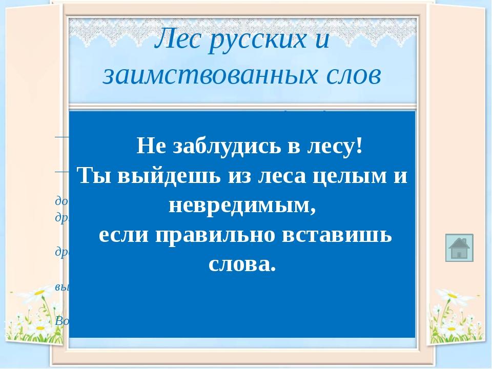 Река Значения слов Одни и те же слова могут по-разному употребляться в речи,...
