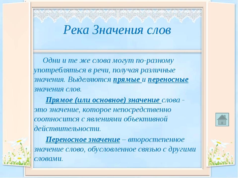 Дом профессионализмов, диалектизмов и неологизмов Профессионализмы - Диалекти...