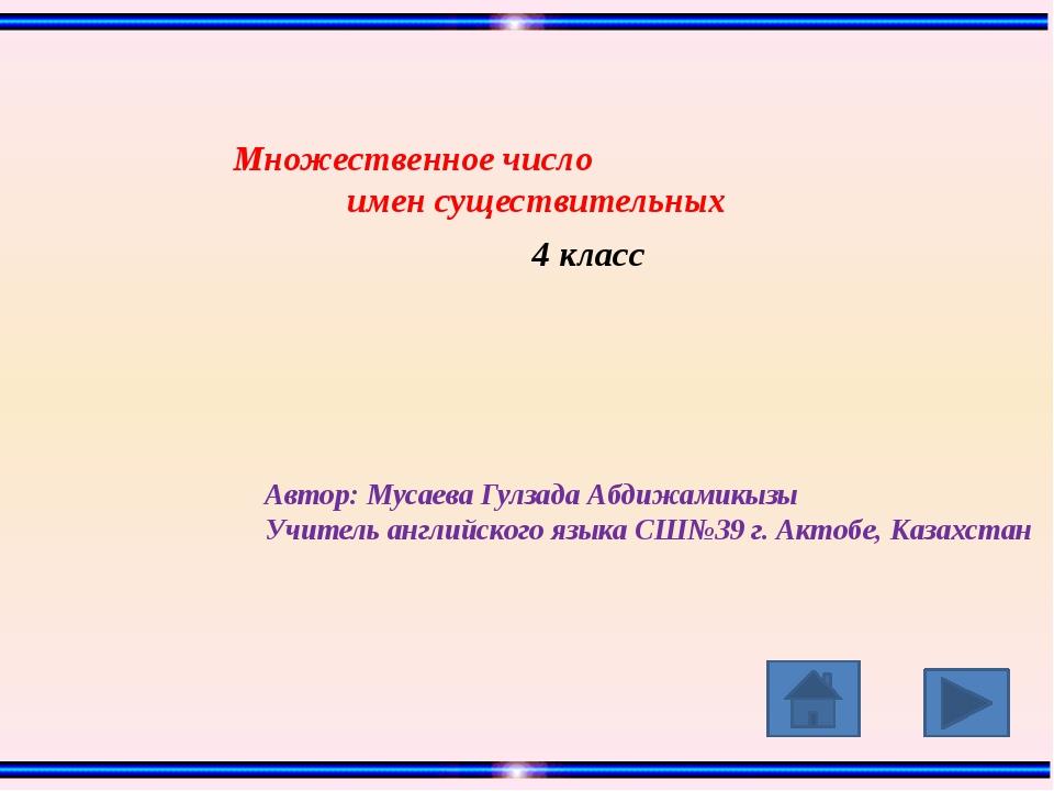 Множественное число имен существительных 4 класс Автор: Мусаева Гулзада Абдиж...