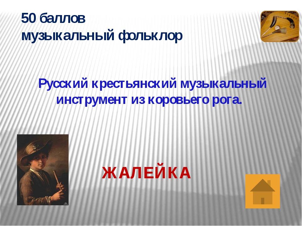 30 баллов инструменты Русская тройка с бубенцами Что в старину на Руси называ...