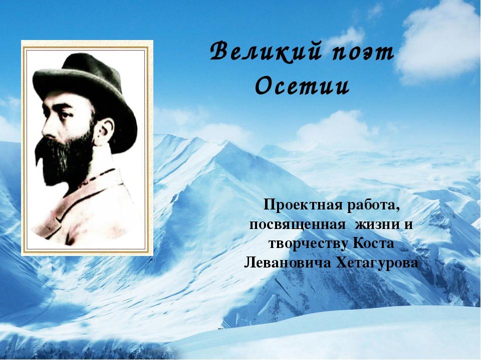 Великий поэт Осетии Проектная работа, посвященная жизни и творчеству Коста Ле...