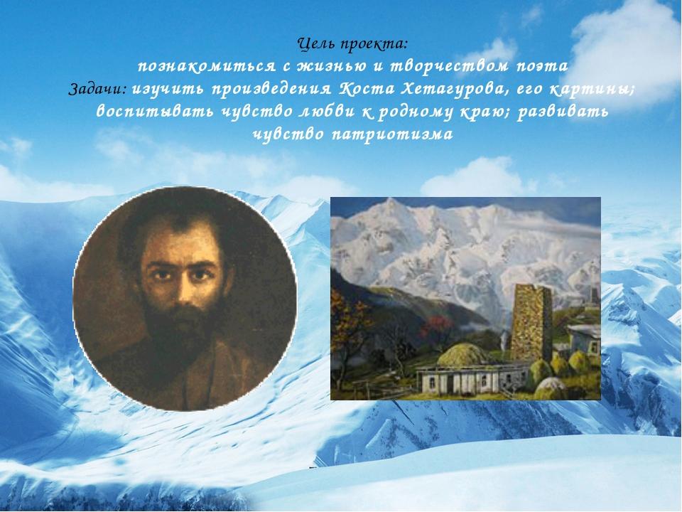 Цель проекта: познакомиться с жизнью и творчеством поэта Задачи: изучить прои...