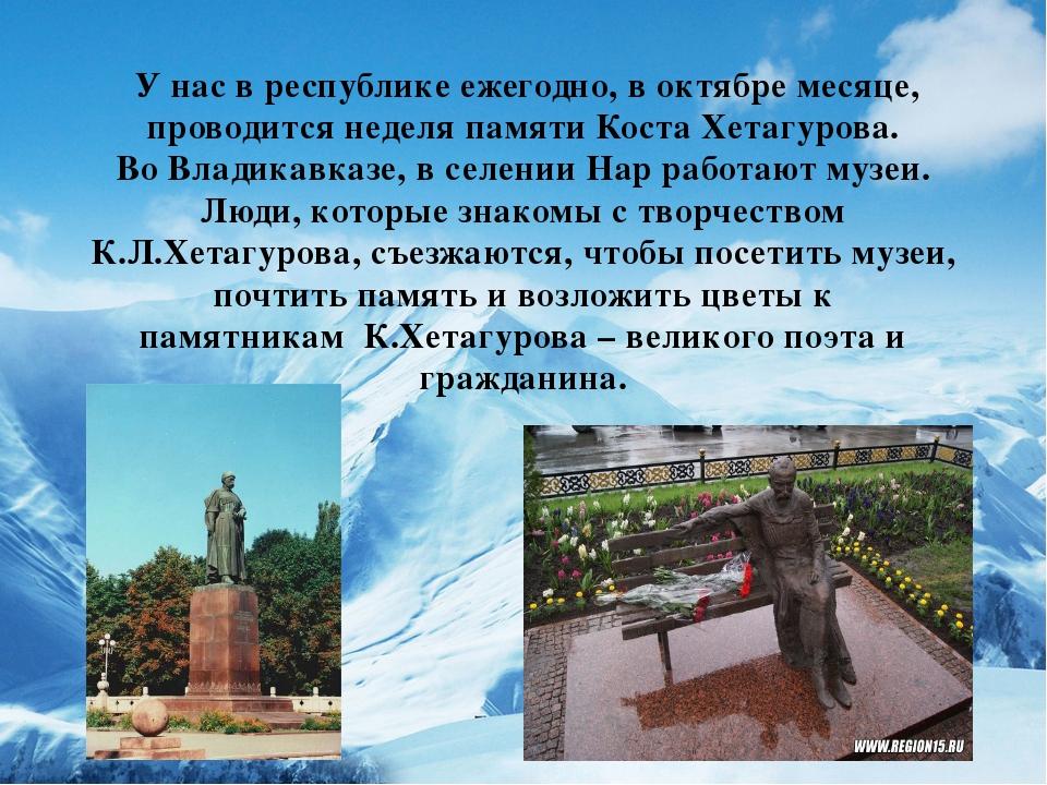 У нас в республике ежегодно, в октябре месяце, проводится неделя памяти Кост...