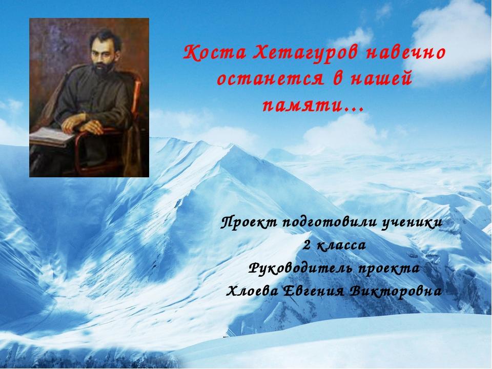 Коста Хетагуров навечно останется в нашей памяти… Проект подготовили ученики...