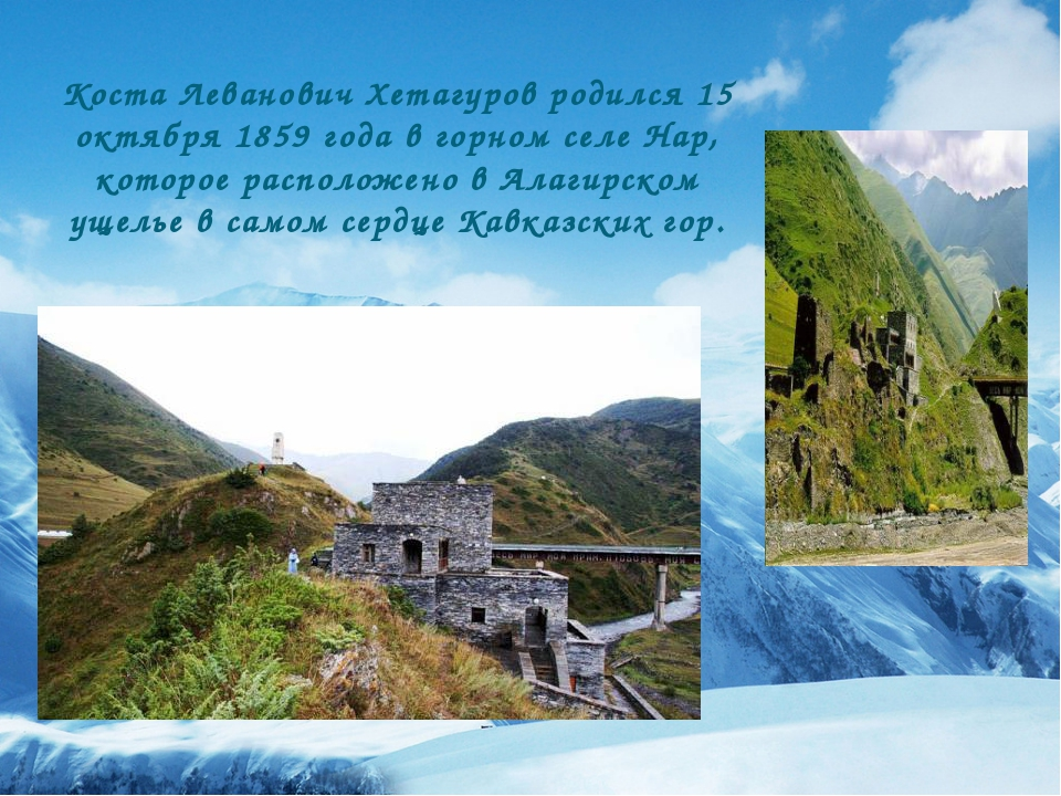 Коста Леванович Хетагуров родился 15 октября 1859 года в горном селе Нар, кот...