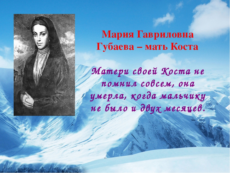 Мария Гавриловна Губаева – мать Коста Матери своей Коста не помнил совсем, он...