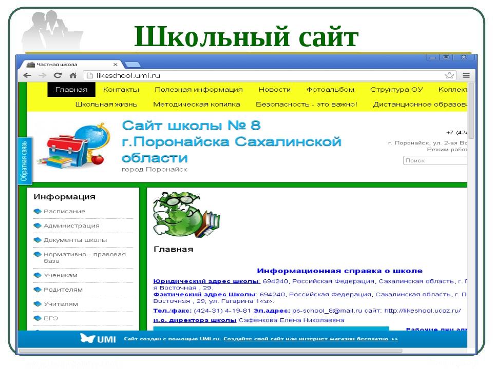 Школьный сайт *
