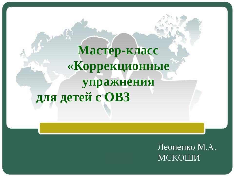 Мастер-класс «Коррекционные упражнения для детей с ОВЗ Леоненко М.А. МСКОШИ