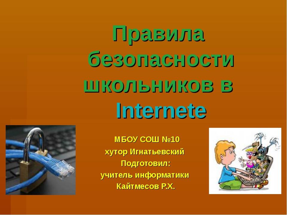 Правила безопасности школьников в Internete МБОУ СОШ №10 хутор Игнатьевский П...