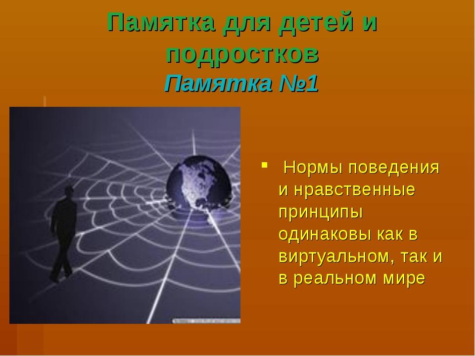 Памятка для детей и подростков Памятка №1 Нормы поведения и нравственные прин...