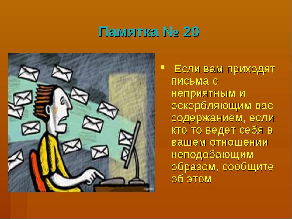 Памятка № 20 Если вам приходят письма с неприятным и оскорбляющим вас содержа...