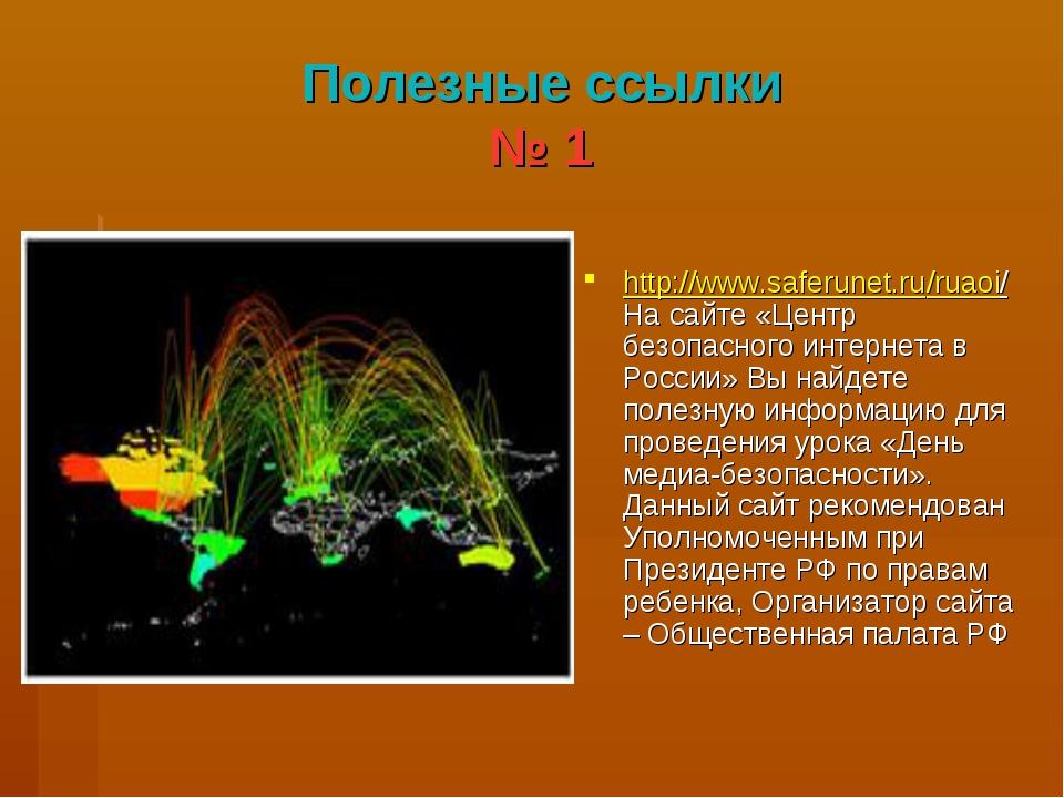 Полезные ссылки № 1 http://www.saferunet.ru/ruaoi/ На сайте «Центр безопасног...