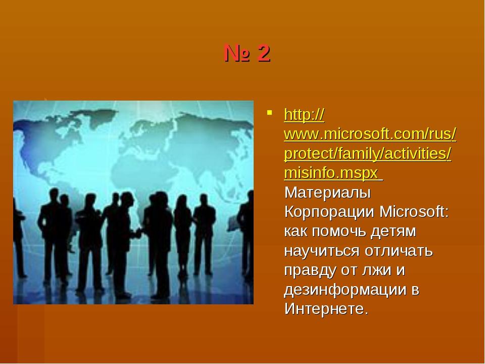 № 2 http://www.microsoft.com/rus/protect/family/activities/misinfo.mspx Мате...