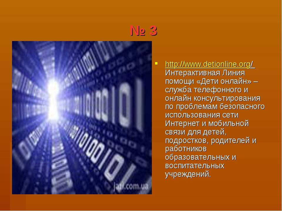 № 3 http://www.detionline.org/ Интерактивная Линия помощи «Дети онлайн» – сл...