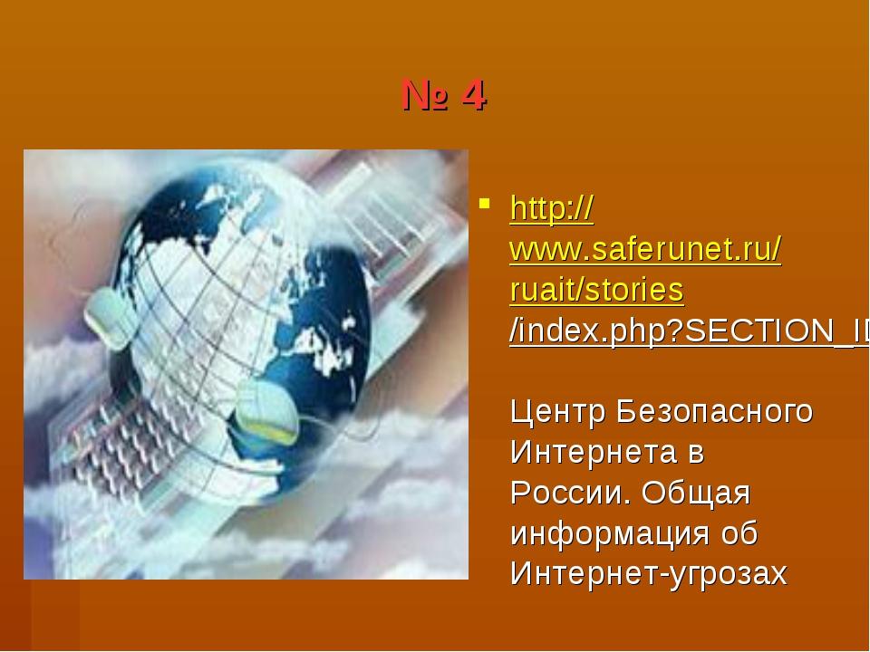№ 4 http://www.saferunet.ru/ruait/stories/index.php?SECTION_ID=132 Центр Без...