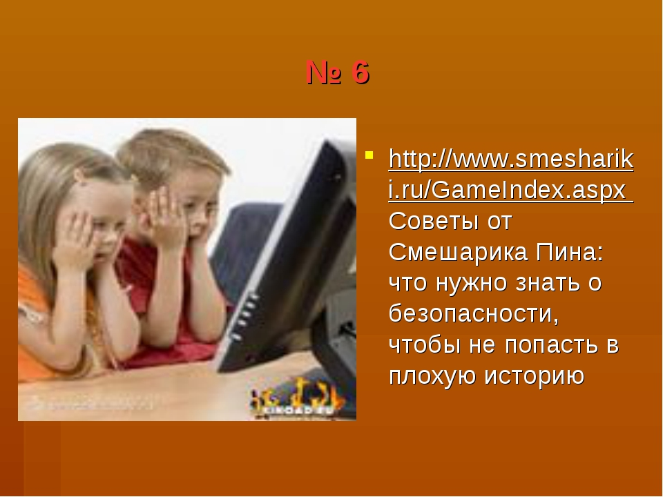 № 6 http://www.smeshariki.ru/GameIndex.aspx Советы от Смешарика Пина: что ну...