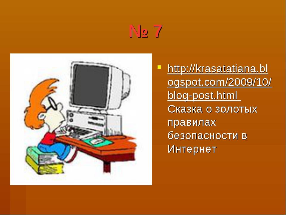 № 7 http://krasatatiana.blogspot.com/2009/10/blog-post.html Сказка о золотых...