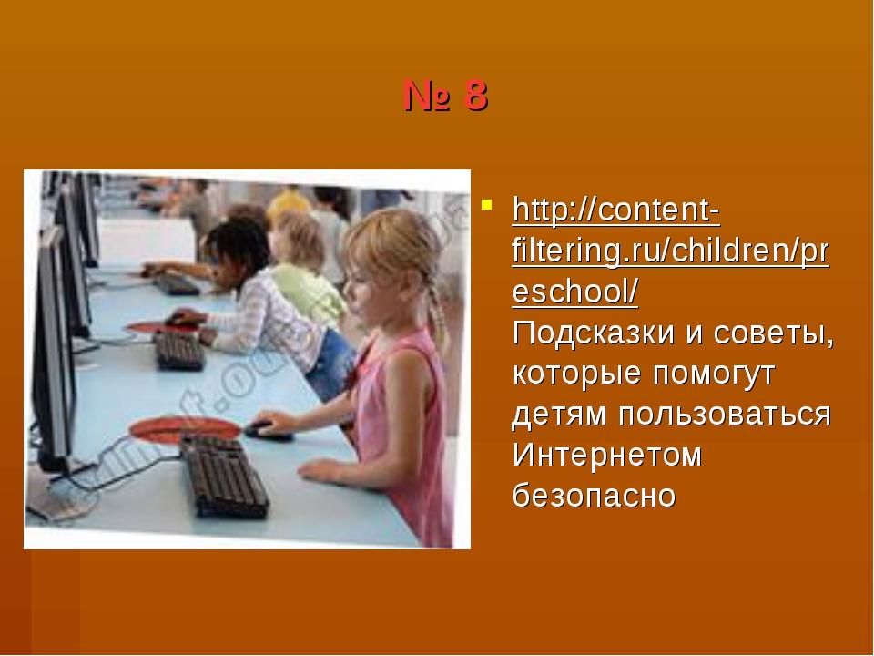 № 8 http://content-filtering.ru/children/preschool/ Подсказки и советы, котор...