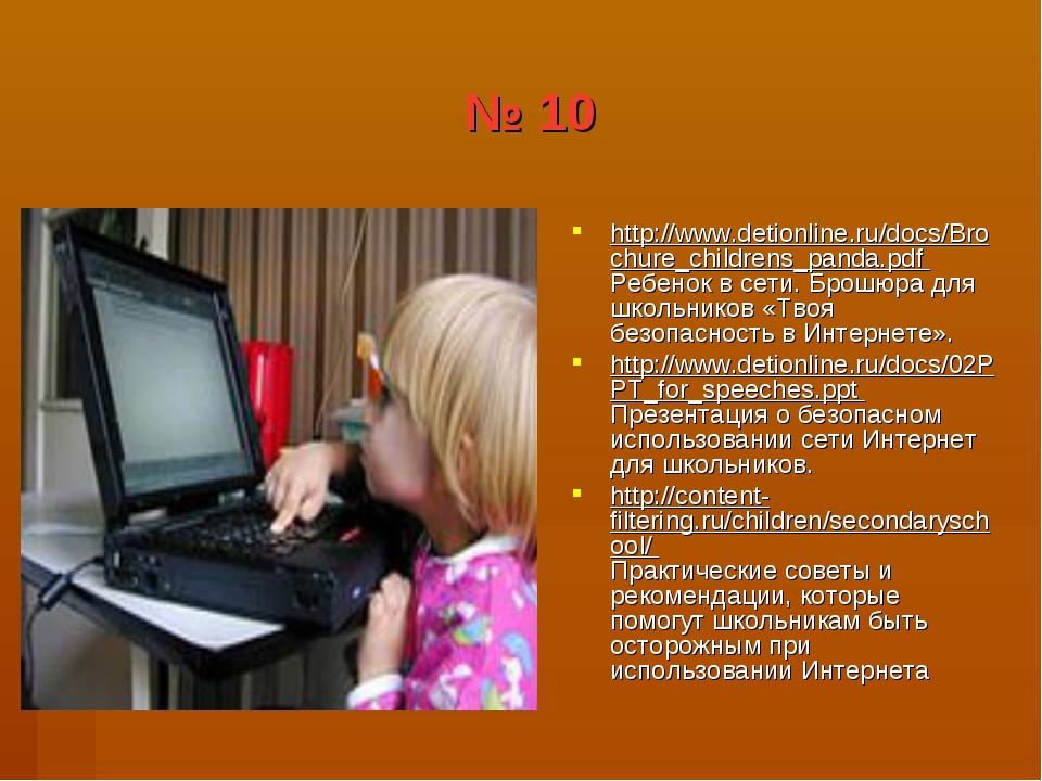 № 10 http://www.detionline.ru/docs/Brochure_childrens_panda.pdf Ребенок в се...