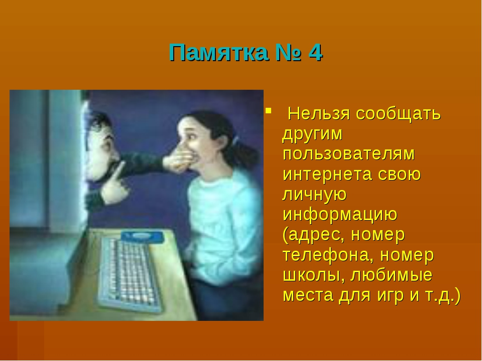Памятка № 4 Нельзя сообщать другим пользователям интернета свою личную информ...