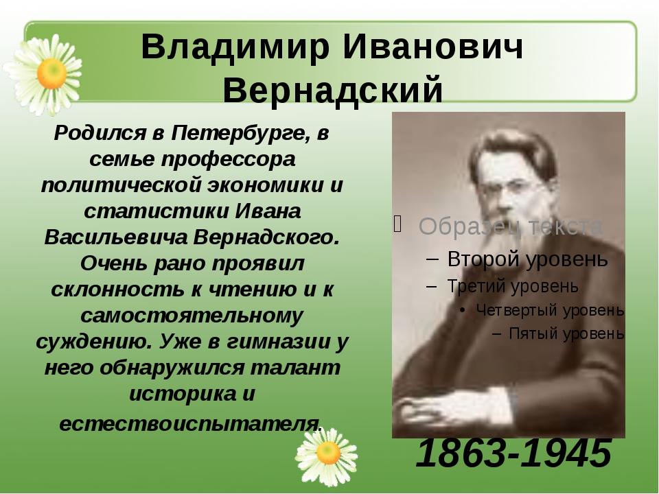 Родился в Петербурге, в семье профессора политической экономики и статистики...
