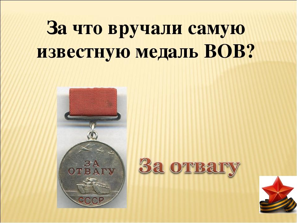 За что вручали самую известную медаль ВОВ?