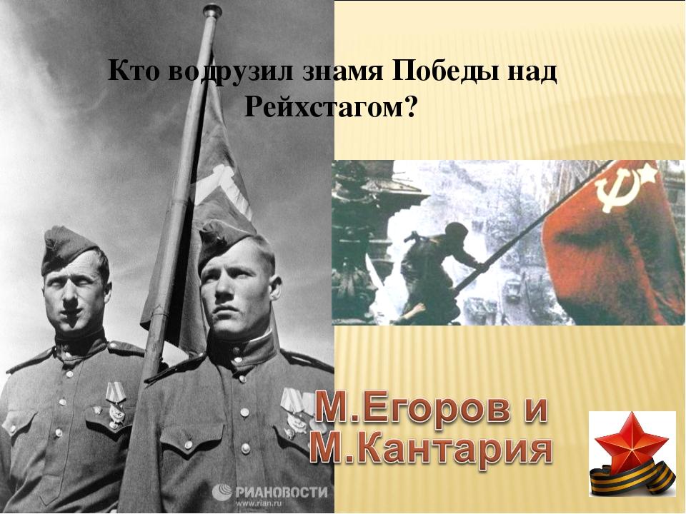 Кто водрузил знамя Победы над Рейхстагом?