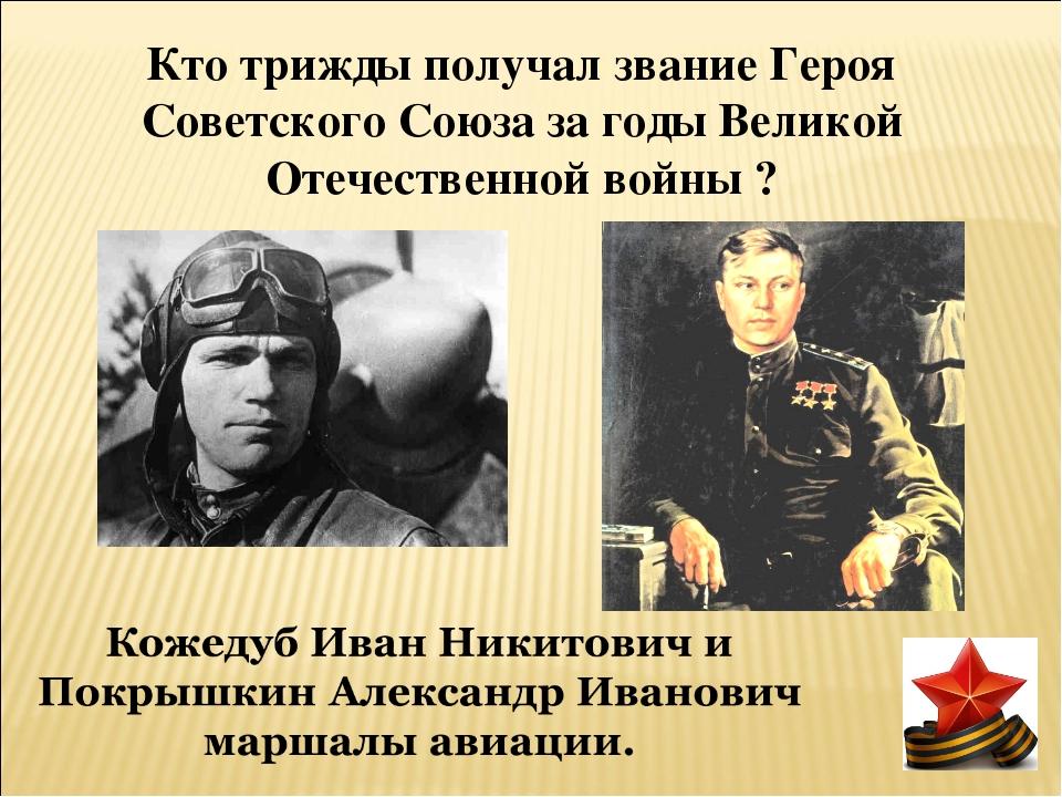Кто трижды получал звание Героя Советского Союза за годы Великой Отечественно...