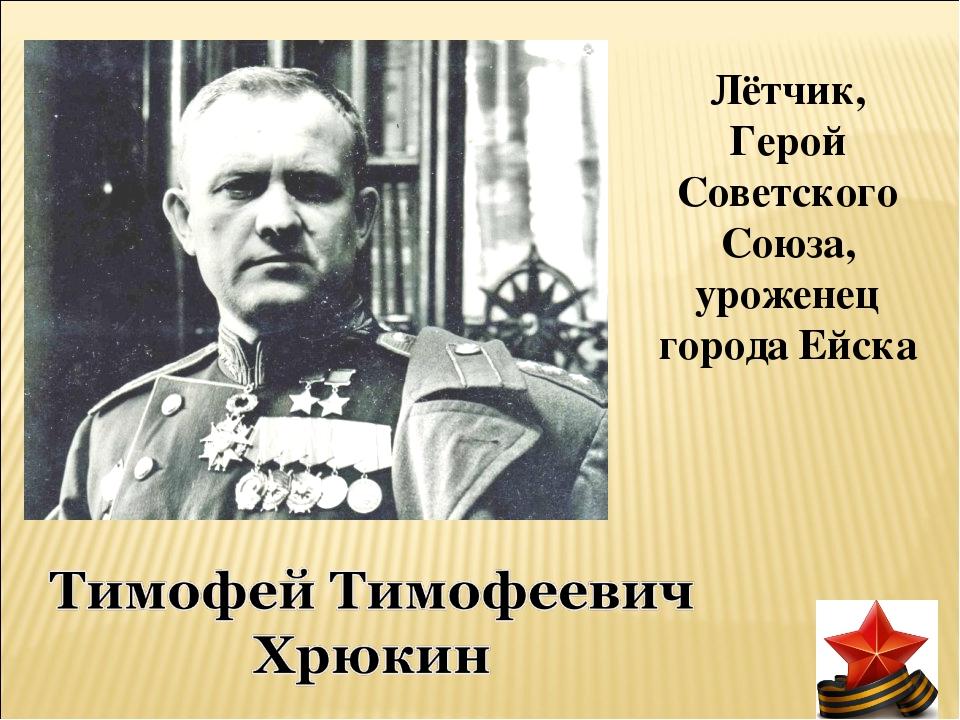 Лётчик, Герой Советского Союза, уроженец города Ейска
