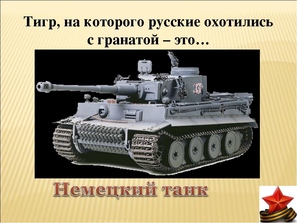 Тигр, на которого русские охотились с гранатой – это…