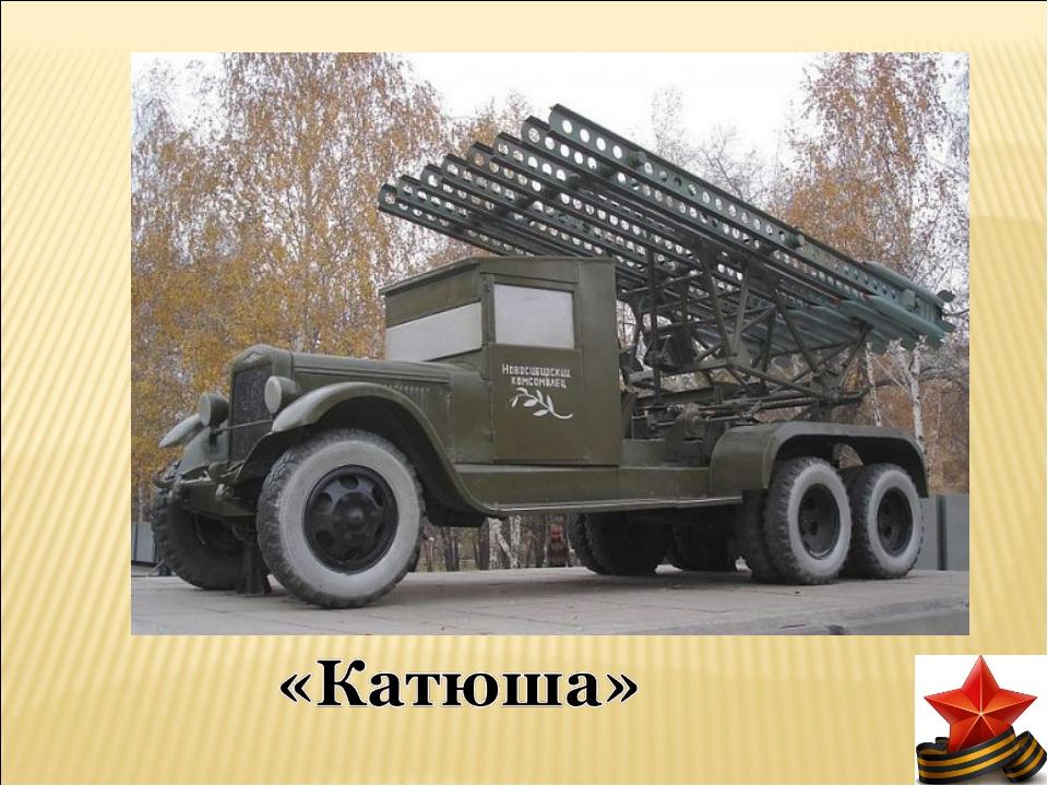 Какое название получило советское реактивное орудие залпового огня времен ВОВ