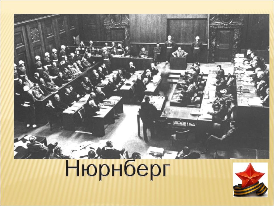 В каком немецком городе проходил суд над главными фашистскими преступниками