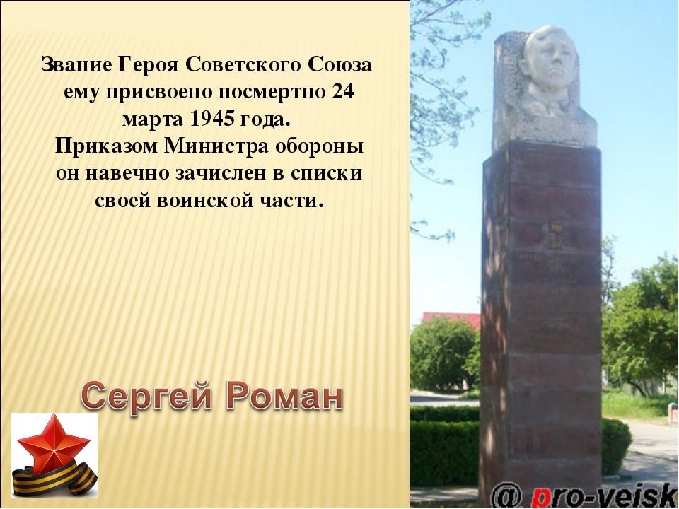 Звание Героя Советского Союза ему присвоено посмертно 24 марта 1945 года. При...