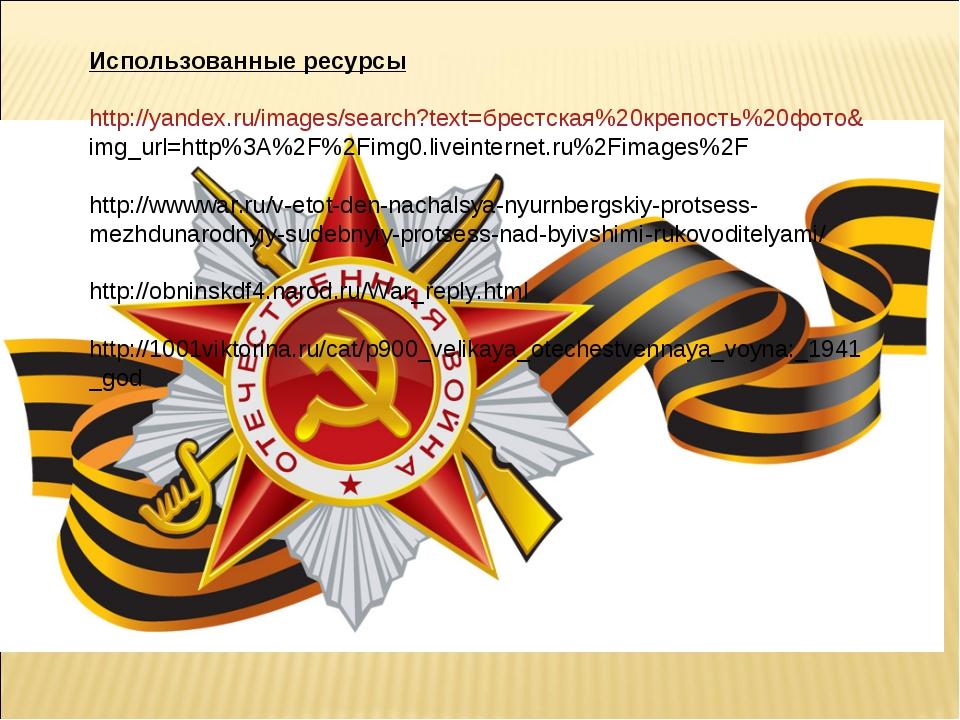 Использованные ресурсы http://yandex.ru/images/search?text=брестская%20крепос...