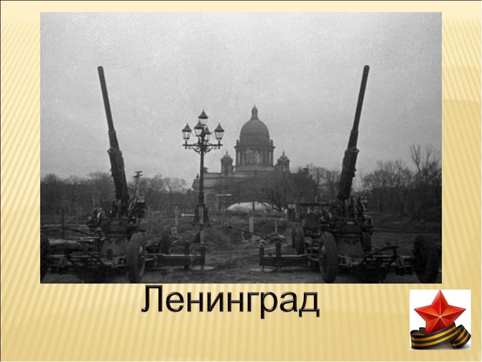 Какой город России в годы ВОВ выдержал 900-дневную осаду немцев?