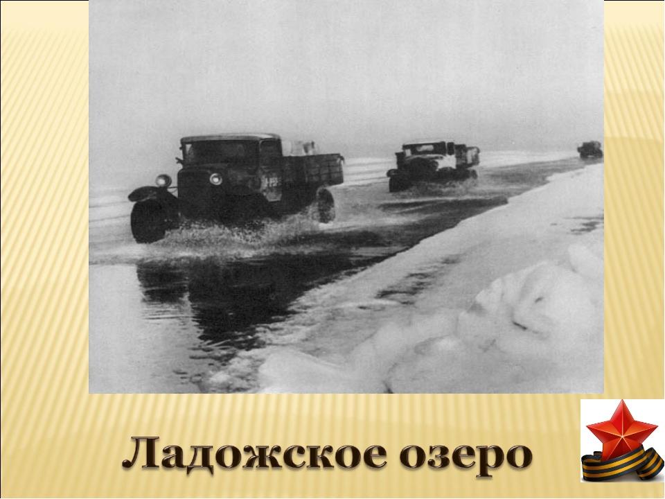 По льду, какого озера проходила «Дорога жизни», проложенная для снабжения бло...