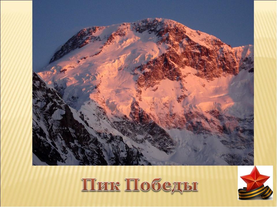 Сама высокая вершина Тянь-Шаня была названа в 1946 году в честь окончания вой...