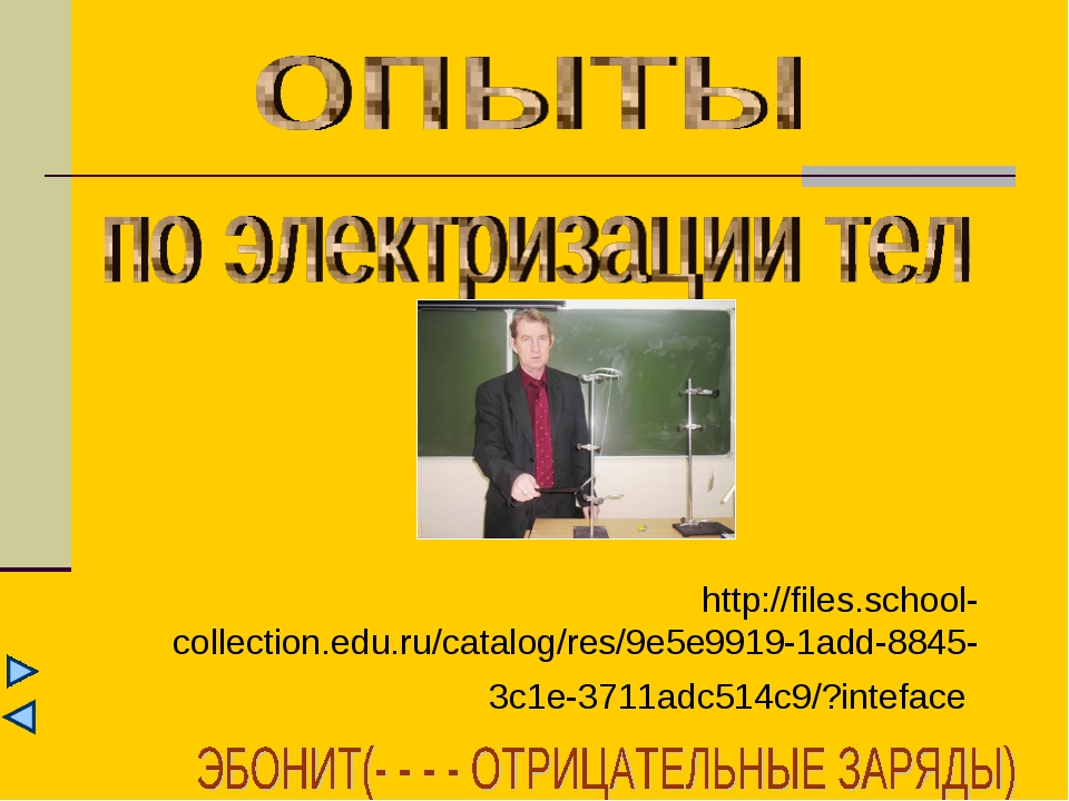 http://files.school-collection.edu.ru/catalog/res/9e5e9919-1add-8845-3c1e-37...