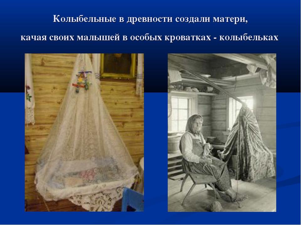 Колыбельные в древности создали матери, качая своих малышей в особых кроватка...