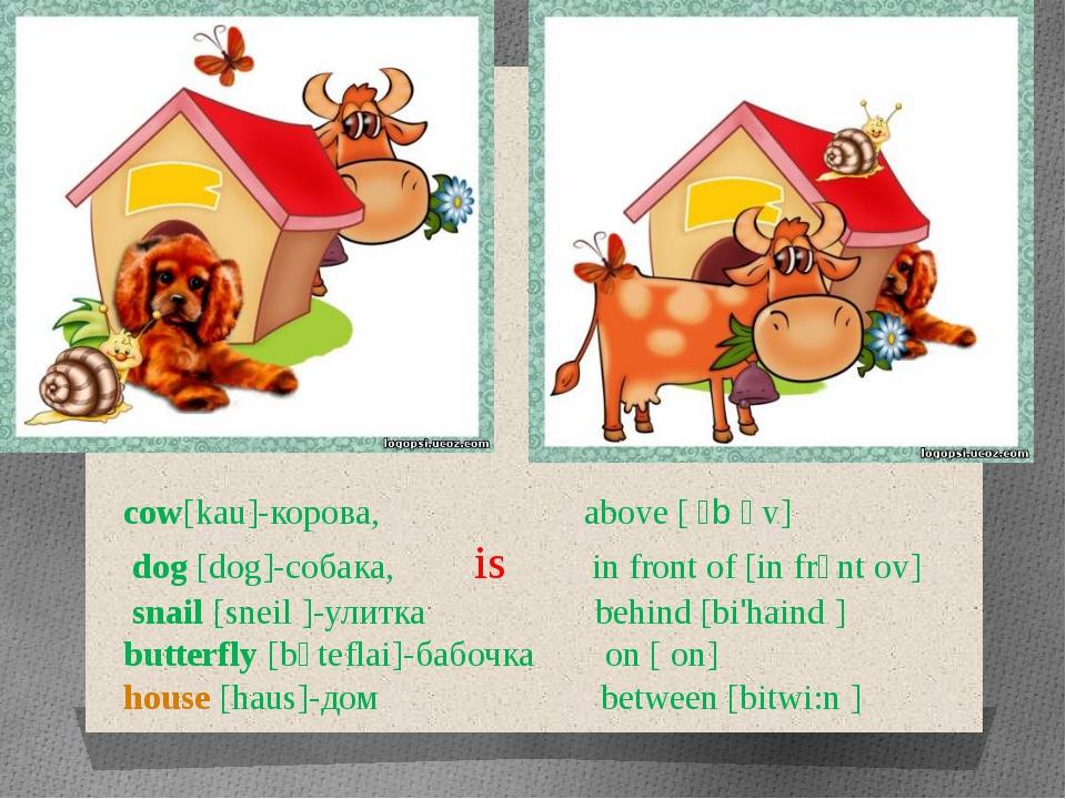 cow[kau]-корова, above [ ᵊb ᴧv] dog [dog]-собака, is in front of [in frᴧnt ov...