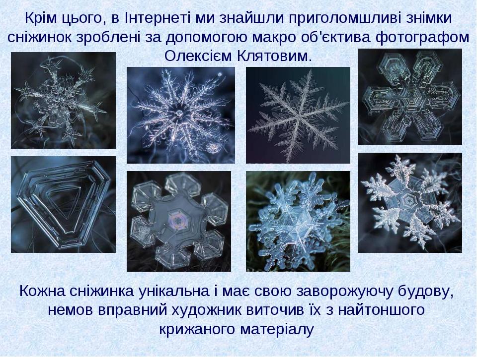 Крім цього, в Інтернеті ми знайшли приголомшливі знімки сніжинок зроблені за...