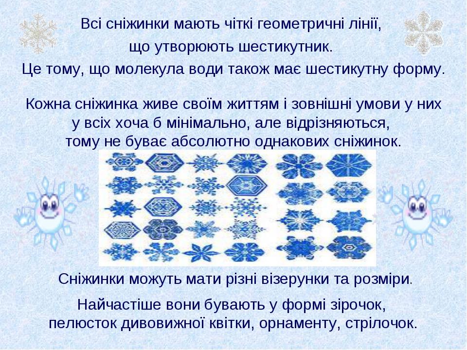 Всі сніжинки мають чіткі геометричні лінії, що утворюють шестикутник. Це тому...