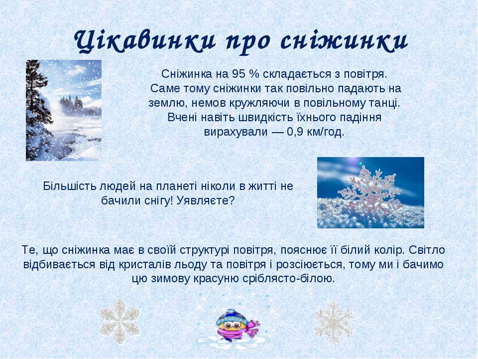 Цікавинки про сніжинки Більшість людей на планеті ніколи в житті не бачили сн...