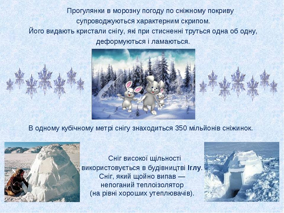 Прогулянки в морозну погоду по сніжному покриву супроводжуються характерним...