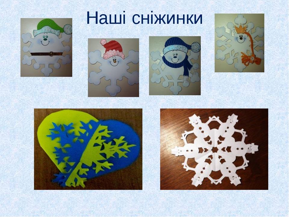 Наші сніжинки