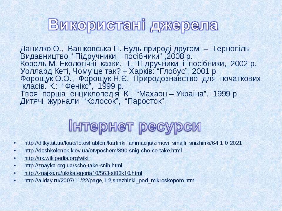 http://ditky.at.ua/load/fotoshabloni/kartinki_animacija/zimovi_smajli_snizhin...