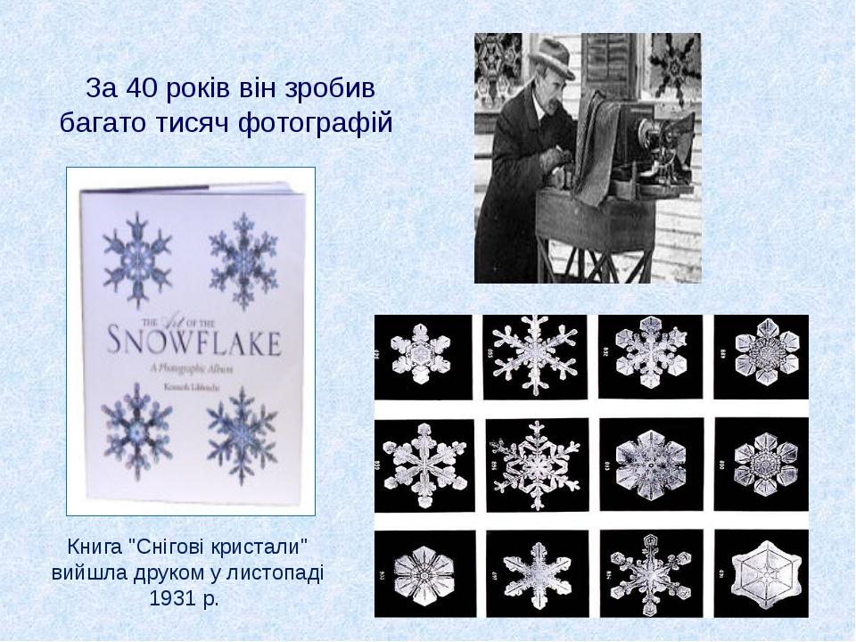 """За 40 років він зробив багато тисяч фотографій Книга """"Снігові кристали"""" вийшл..."""