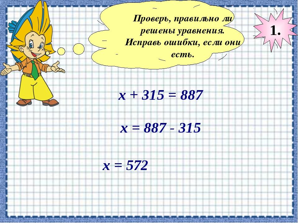 Проверь, правильно ли решены уравнения. Исправь ошибки, если они есть. х + 31...