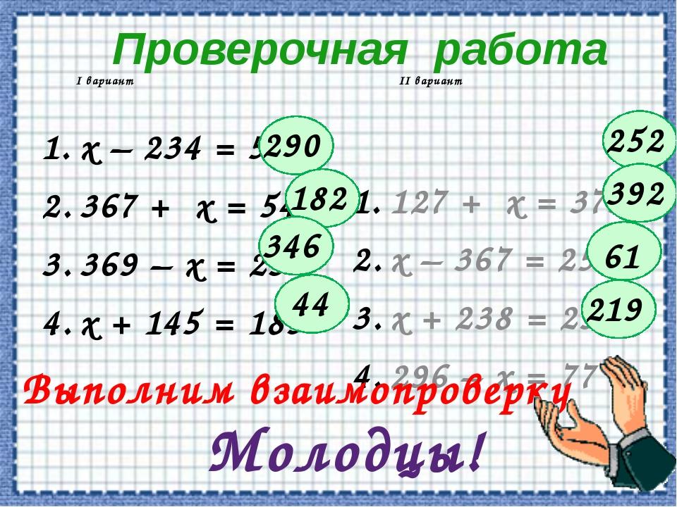 Проверочная работа x – 234 = 56 367 + x = 549 369 – x = 23 x + 145 = 189 127...